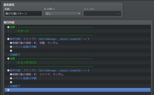 20200112_enemy_pattern.JPG